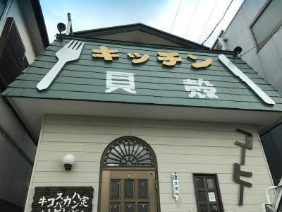 ♪17年03月11日土曜日 週末のジョイフル本田ショッピングの後のランチはキッチン貝殻で、、、