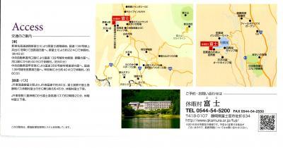 国民休暇村 富士を訪ねて(その2)