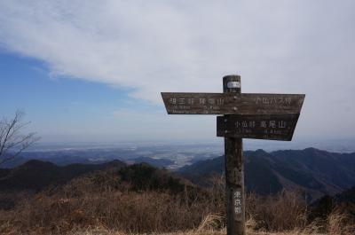 景信山から高尾山を歩く♪