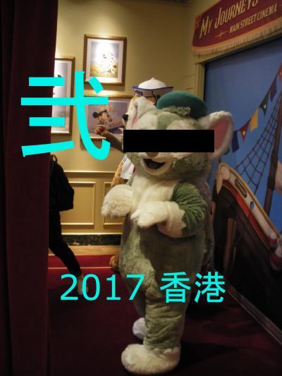 第2次香港旅行 ~香港ディズニー攻略作戦&マカオ世界遺産三昧~ 弐