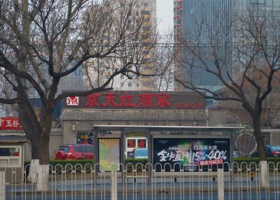 【中国・平遙&北京】明代の城壁に守られた世界遺産の町へ(1/大阪→北京→平遥古城)