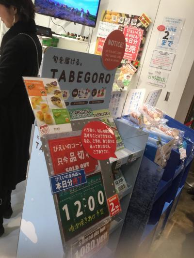 3月の初流氷★見えなかったけど冬の北海道も満足★食べまくり買いまくり (3)3日目 空港も楽しむ編
