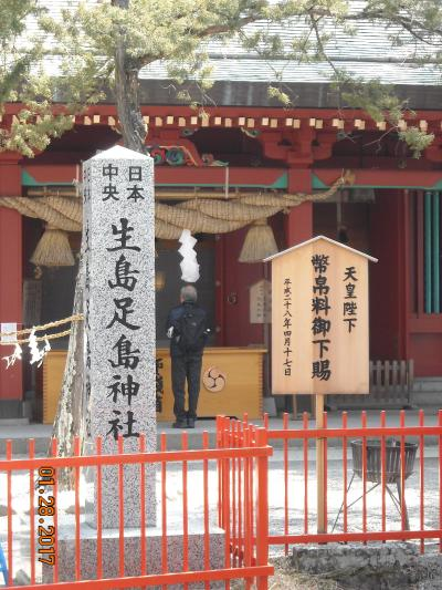 長野県上田市:日本総鎮守ともされた生島足島(イクシマタルシマ)神社