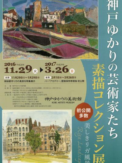 何と、たったの200円!初めて行く、「神戸ゆかりの美術館」