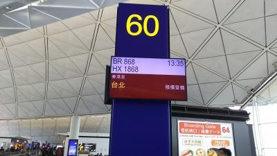 エバー航空で行く台湾・香港周遊旅 part.6