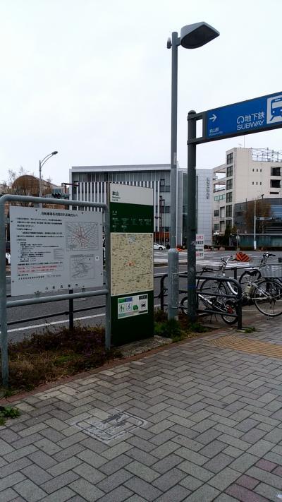 名古屋・本山☆半日ぶらりとお散歩&カフェ