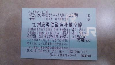 福岡市内発「30周年記念!ネット九州パス」で行く鹿児島日帰り?の旅(前編)