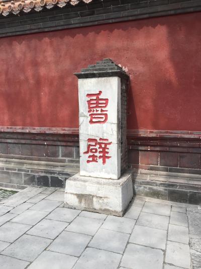孔子の生家を訪ねて②~曲阜東駅から孔廟まで~