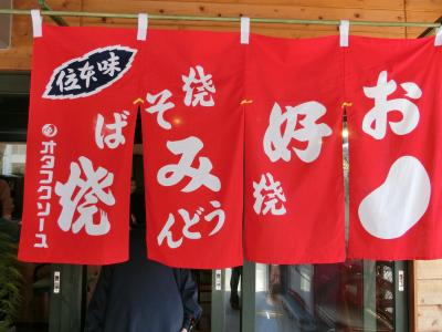 2017年日本縦断めし旅(8) 故郷広島の旨いものめぐり