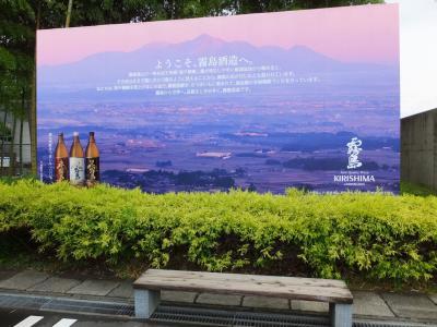 夏の終わりの宮崎へ。3日目 都城から霧島へ。