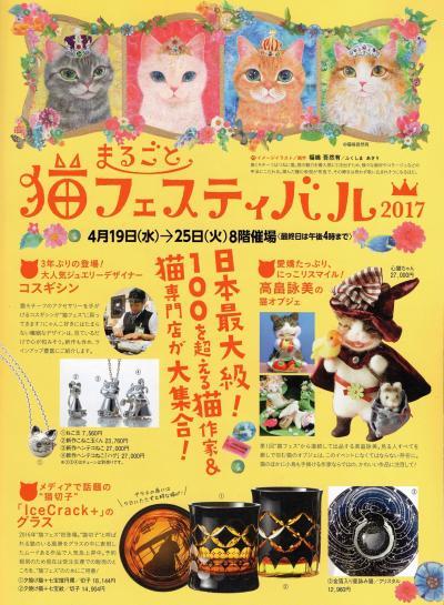 梅田キャンパスでランチして、猫グッズあふれるイベント会場へ行ったら、いつの間にか私も猫好きに大変身!!