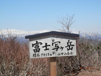 深田久弥が登山を始めるきっかけとなった山「富士写ケ岳」標高941.9m