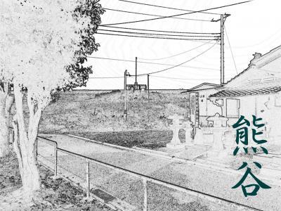 旅は naka naka、中仙道♪   九、熊谷 ~ 深谷