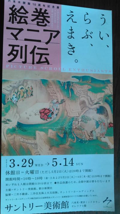 マダムの東京散歩~六本木・新宿3丁目