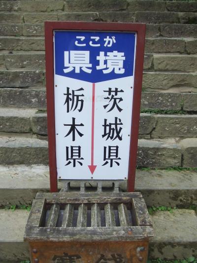 北関東のお遍路さんその6 ここは茨城?それとも栃木?雲厳寺と鷲子神社参詣、袋田の滝もあるよ。