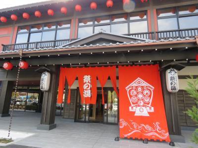 今年初めての美の山ハイキング⑤西武秩父駅前温泉・祭の湯訪問
