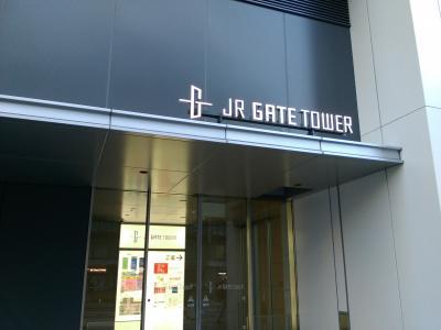 JRゲートタワーをじっくり堪能
