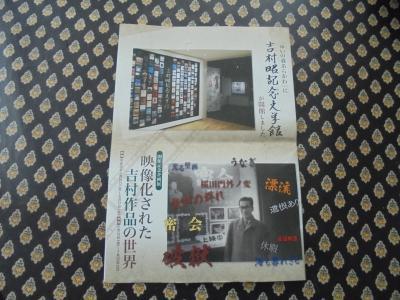2017年5月 連休に「吉村昭記念文学館」などを訪ねて
