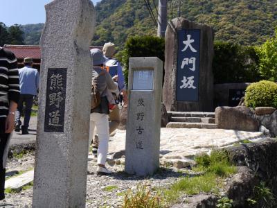 伊勢、熊野、高野山