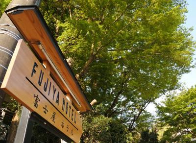 富士屋ホテルで青紅葉を楽しむ(5月3日・エントランス)