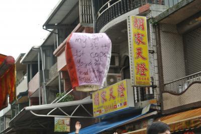 3回目の台北一人旅★3日目は雨の中、十分・ホウトン散策!★