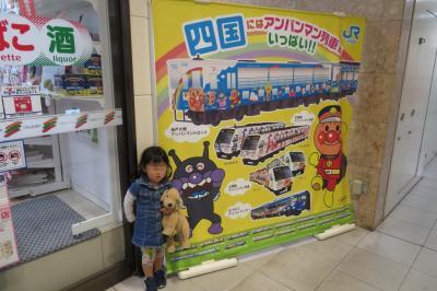 旅する幼児~徳島の出羽島を訪問(+ちょっとだけ高知)前篇