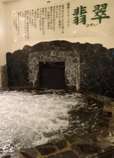 湯沢ニューオータニ(大浴場・翡翠ジャグジー)