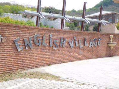 GWのソウルから街歩き2017(2)「英語村・ヘイリ芸術村」