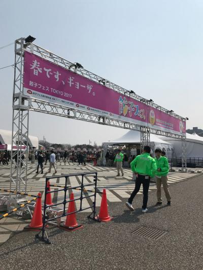 駒沢公園で餃子イベント(2017年3月)