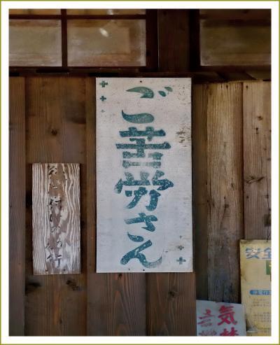 Solitary Journey[1862]ご苦労さん^^自由気儘なロングドライブ旅<日本最南端西大山駅へ、古い町並みを訪ねて>福岡・熊本・鹿児島県