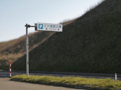 三川道路公園(秋田県由利本荘市)に立ち寄りました・・・