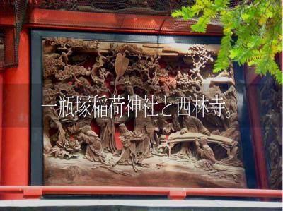 一瓶塚稲荷神社と西林寺