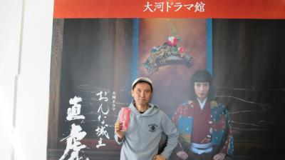 直虎ドラマ館と花フェスタ2017と舘山寺温泉日帰り入浴