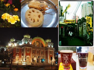 春の関西旅No.2<大阪編> ホテルモントレ 天満で箕面ビール飲んで立呑み屋さんで楽しむ 最後は中之島公園で美しいバラ鑑賞