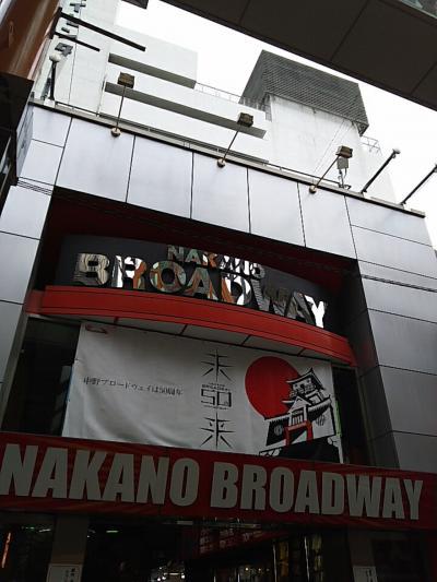 中野駅のちょい旅(第1回目)