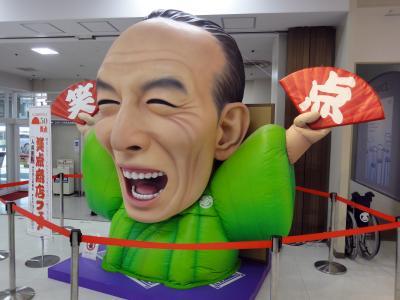 笑点メンバーご来鳥(春風亭昇太独演会in米子)