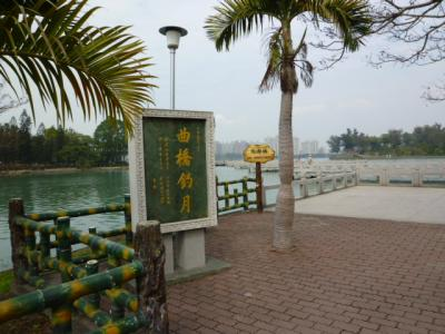 春節の台湾へ⑧(澄清湖散策) 2010/02/21