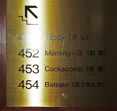 富士屋ホテル ☆ 花御殿(4階)