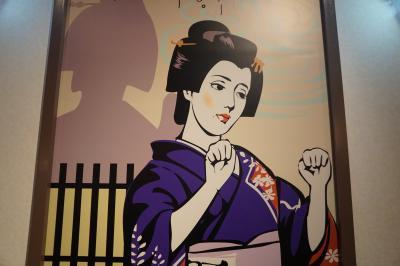湯村温泉から三朝温泉、鳥取横断の旅(一日目)~鳥取県を横断して但馬海岸遊覧船の浜坂経由、湯村温泉へ。夢千代日記ゆかりの程よい温泉街で荒湯界隈のそぞろ歩きをした後は、老舗旅館井づつやでまったりです~