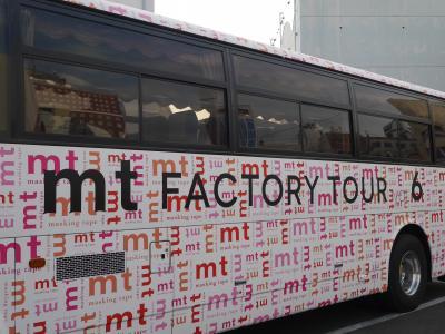 mt FACTORY TOUR vol.6~念願のmtマステツアー♪~