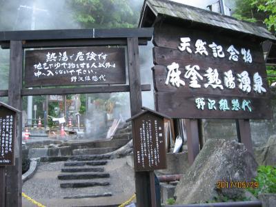 野沢温泉、草津温泉の旅、渋峠もとおってみました
