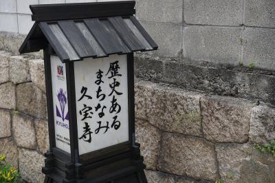 関西散歩記~2017-2 大阪・八尾市編~