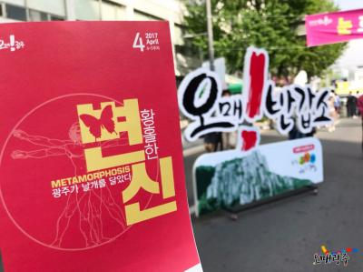 光州「フリンジ・フェスティバル」