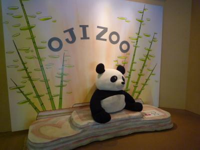 〇〇年ぶりの動物園