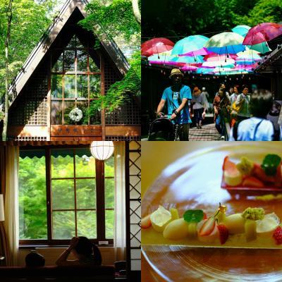新緑が美しい6月の 軽井沢 AGAIN!万平ホテル【アルプス館】グルメとレトロを堪能する2日間 (北陸新幹線G・Class)