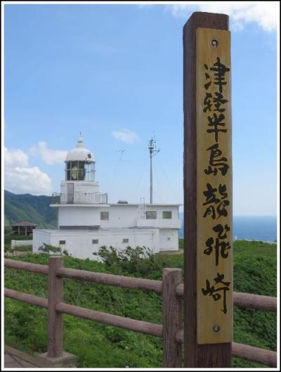 青森県へ ~津軽半島~ 2日目