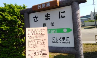 JR北海道 一日散歩きっぷ 日高線 鵡川-静内-様似 代行バス 2017年6月