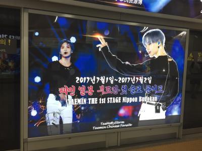 2017年 6月 2泊3日ざっくり旅行記 ソウル