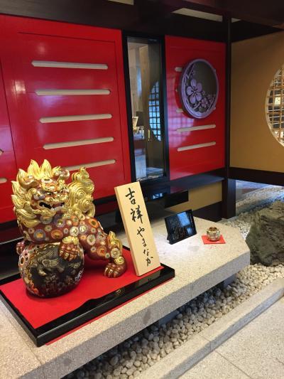 【石川県・山中温泉】吉祥やまなか 滞在レポート♪