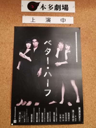ベーター・ハーフ サードステージ 本多劇場☆新台北☆2017/07/02